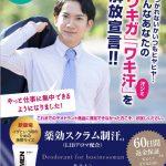 """サラメン-SARAMEN-注文・購入(買う)は公式サイト""""定期コース""""申し込みがおすすめ!"""
