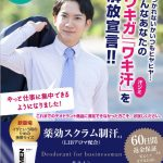 SARAMEN-サラメン-口コミ・効果『ワキガ・ワキ汗&シミ対策クリーム』ライフラボ