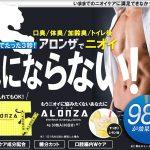 """アロンザ-ALONZA-口コミ・効果『臭い対策パーフェクトエナジードリンク(サプリ)""""オンライフ""""』"""