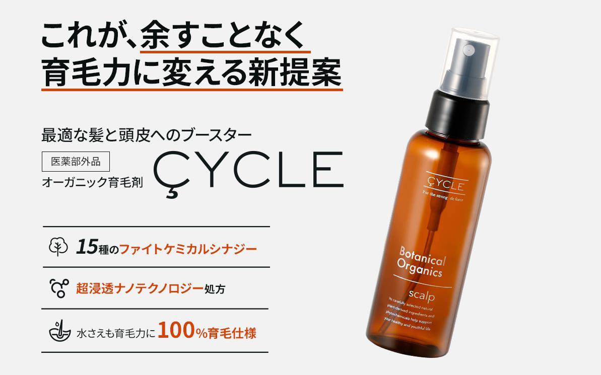 サイクル-CYCLE- 公式サイトへ