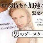 """ボディセンス-bodySens(bS)-口コミ・効果『男のブースター香水(メンズ専用)""""ソシア""""』"""