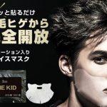 THE KID(ザ キッド)口コミ・効果!髭対策!抑毛(脱毛)ローションフェイスマスク!