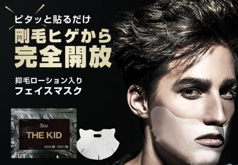 VIDAN THE KID(ザ キッド) 公式サイトへ