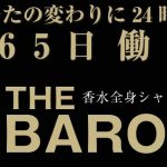 THE BARON(ザ バロン)口コミ・効果!1本4役のオールインワン香水シャンプー!