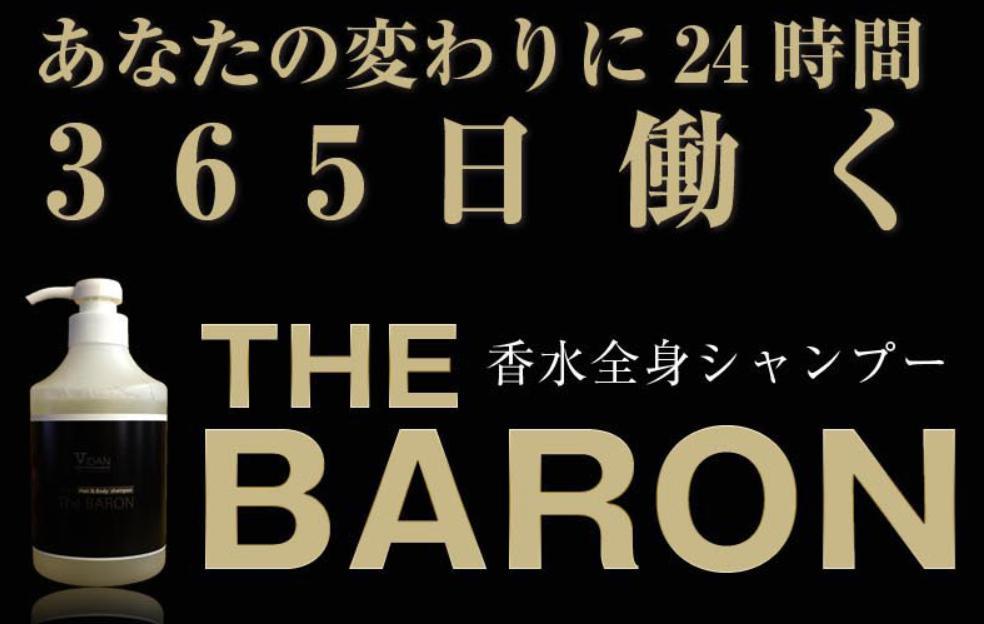 VIDAN THE BARON(ビダン ザ バロン) 公式サイトへ