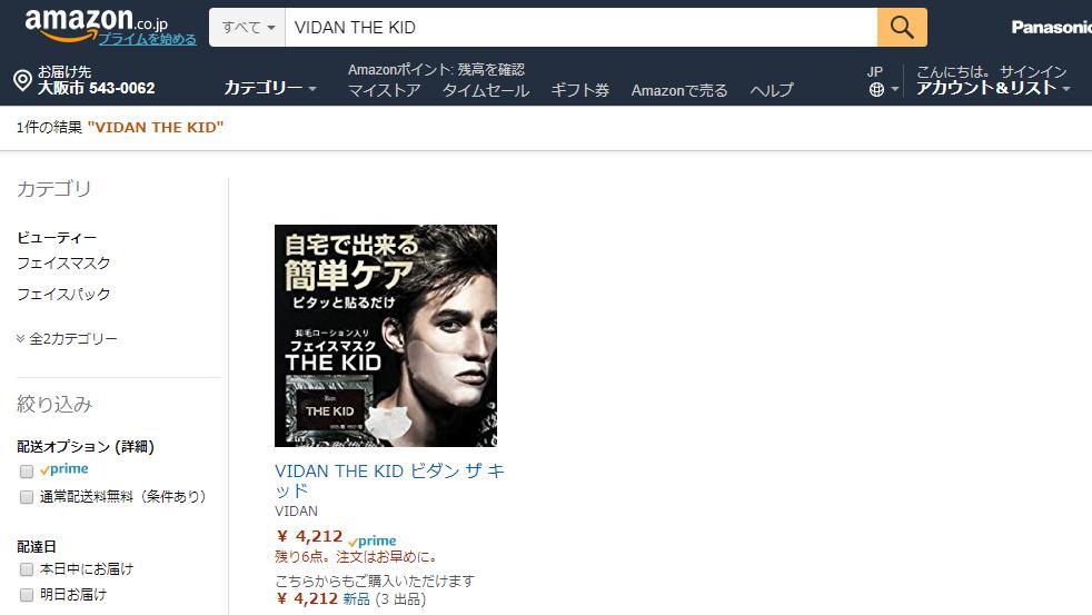 VIDAN THE KID(ザ キッド) アマゾン(amazon)